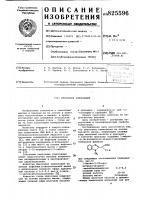 Патент 825596 Смазочная композиция