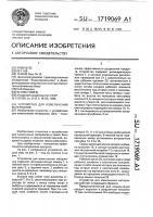 Патент 1719069 Устройство для измельчения материалов