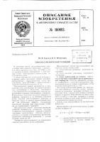 Патент 160003 Патент ссср  160003