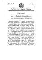 Патент 8813 Самодвижущаяся зимняя повозка