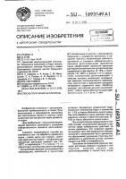 Патент 1693149 Способ получения целлюлозы
