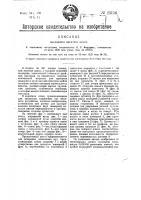 Патент 23156 Накладной висячий звонок