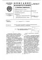 Патент 767617 Способ измерения глубины отпечатка при микроидентировании