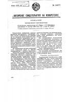 Патент 34077 Электрический трансформатор