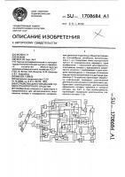 Патент 1708684 Устройство для считывания номера транспортного средства