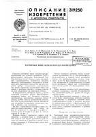 Патент 319250 Библиотека 1 распорный ящик экскаватора-дреноукладчихжi