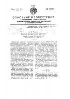Патент 55170 Винтовой двухроторный двигатель