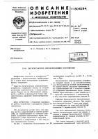 Патент 504194 Бесконтактное переключающее устройство