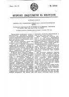 Патент 28586 Прибор для определения внутреннего сечения капиллярных трубок