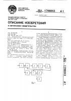Патент 1706043 Ключевой передатчик сигналов с однополосной модуляцией