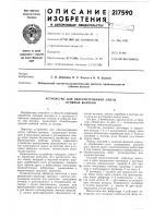 Патент 217590 Устройство для обескостривания ленты лубяных волокон