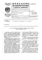 Патент 597776 Устройство для рытья в грунте узких траншей типа барратных щелей