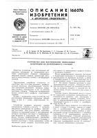 Патент 166076 Устройство для изготовления обмазанных электродов из ненрерывного стержня