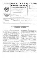 Патент 472010 Устройство для концентрирования полимерных материалов