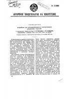 Патент 31996 Устройство для централизованного электрического управления стрелкой