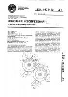 Патент 1675412 Волокноотделитель