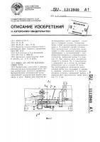 Патент 1313940 Машина для очистки железнодорожных путей