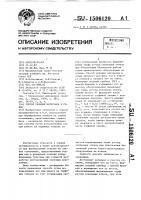 Патент 1506120 Способ укладки материала в отвал