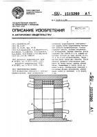 Патент 1515260 Электрическая машина