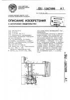 Патент 1367099 Остов ротора вертикального гидрогенератора
