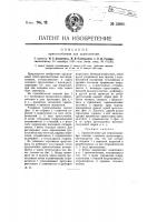 Патент 12846 Приспособление для штрихования