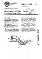 Патент 1221289 Газоструйный каналоочиститель