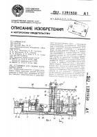 Патент 1391850 Установка для сварки кольцевых швов