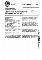 Патент 1448319 Способ геофизической разведки