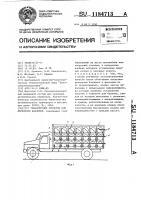 Патент 1184713 Транспортное средство для перевозки баллонов