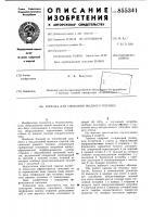 Патент 855341 Горелка для сжигания жидкого топлива