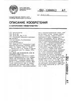 Патент 1398912 Шихта для производства серы из труднообогатимых руд