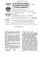 Патент 451735 Смазочное масло