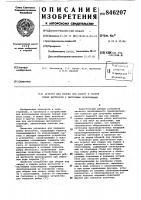 Патент 846207 Агрегат для сборки под сварку исварки ребер жесткости c листовымиполотнищами