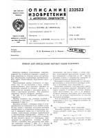 Патент 232523 Прибор для определения мертвых ходов редуктора