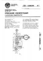 Патент 1506264 Устройство для контроля межосевого расстояния двух взаимно перпендикулярных отверстий в детали