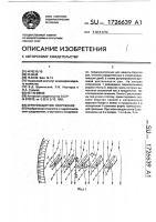 Патент 1726639 Берегозащитное сооружение