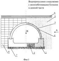 Патент 2279504 Водопропускное сооружение