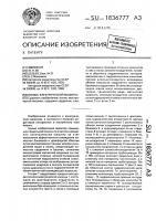 Патент 1836777 Полюс электрической машины