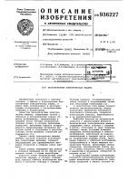 Патент 936227 Бесконтактная электрическая машина