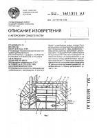 Патент 1611311 Хлебопекарная печь