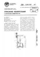 Патент 1341142 Грузозахватное устройство