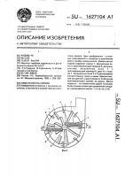 Патент 1627104 Измельчитель кормов