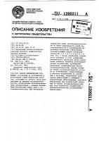 Патент 1200211 Способ сейсмической разведки