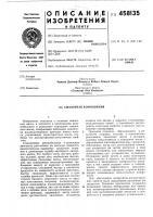 Патент 458135 Смазочная композиция