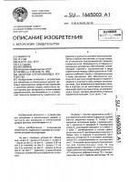 Патент 1665003 Запорное опечатывающее устройство