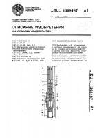 Патент 1368487 Скважинный штанговый насос