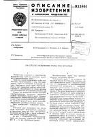 Патент 933861 Способ сооружения трубы под насыпью