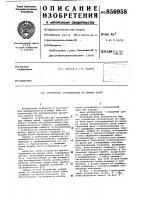 Патент 856958 Устройство сигнализации об обрыве нитей