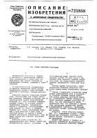 Патент 725858 Стенд сборочносварочный