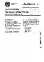 Патент 1058999 Вазелин